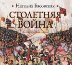 Аудиокнига Столетняя война