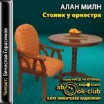 Аудиокнига Столик у оркестра