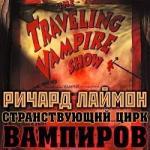 Аудиокнига Странствующий цирк вампиров