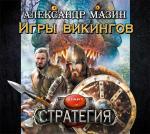 Аудиокнига Стратегия. Книга 3. Игры викингов