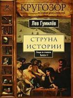 Аудиокнига Струна истории. Лекции по этнологии. Книга 1