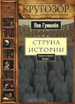 Аудиокнига Струна истории. Лекции по этнологии. Книга 2