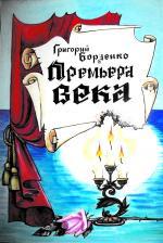 Аудиокнига Судный день Англии. Книга 1. Премьера века