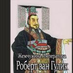 Аудиокнига Судья Ди. Книга 16. Жемчужина Императора