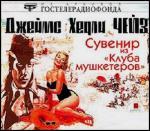 Аудиокнига Сувенир из клуба мушкетеров