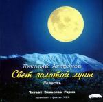 Аудиокнига Свет золотой луны
