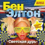 Аудиокнига Светская дурь
