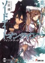 Аудиокнига Sword Art Online - Книга 1 Аинкрад