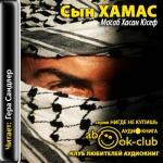 Аудиокнига Сын ХАМАС