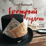 Аудиокнига Сыщик Мармеладов. Книга 2. Гремучий студень