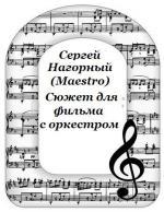 Аудиокнига Сюжет для фильма с оркестром