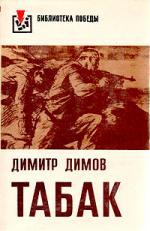 Аудиокнига Табак