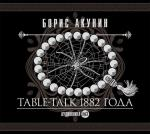 Аудиокнига Table-talk 1882 года