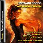 Аудиокнига Танцующая Галатея
