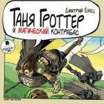 Аудиокнига Таня Гроттер и магический контрабас. Книга 1
