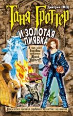 Аудиокнига Таня Гроттер и Золотая Пиявка. Книга 3