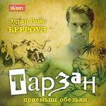 Аудиокнига Тарзан - приемыш обезьяны