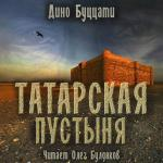 Аудиокнига Татарская пустыня