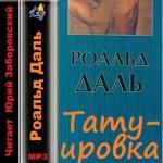 Аудиокнига Татуировка
