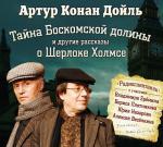 Аудиокнига Тайна Боскомской долины и другие рассказы о Шерлоке Холмсе