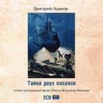 Аудиокнига Тайна двух океанов