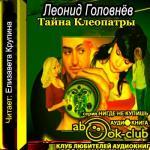 Аудиокнига Тайна Клеопатры