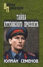 Аудиокнига Тайна Кутузовского проспекта