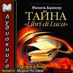 Аудиокнига Тайна Libri di Luca