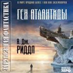 Аудиокнига Тайна происхождения. Книга 1. Ген Атлантиды