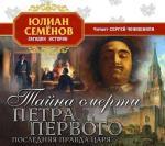 Аудиокнига Тайна смерти Петра Первого