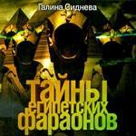 Аудиокнига Тайны египетских фараонов