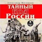 Аудиокнига Тайный код России