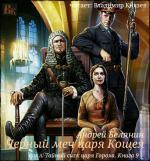 Аудиокнига Тайный сыск царя Гороха. Книга 9. Черный меч царя Кощея