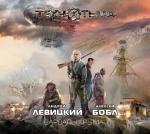 Аудиокнига Технотьма. Варвары Крыма