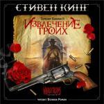 Аудиокнига Темная Башня II - Извлечение троих