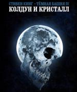 Аудиокнига Темная башня IV: Колдун и кристалл
