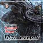 Аудиокнига Темный Эвери. Книга 3. Путь смерти