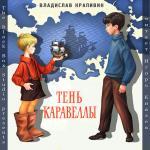 Аудиокнига Тень Каравеллы
