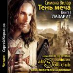 Аудиокнига Тень меча. Книга 1. Лазарит