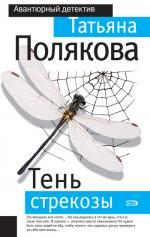 Аудиокнига Тень стрекозы
