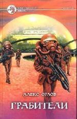 Аудиокнига Тени войны. Книга 12. Грабители