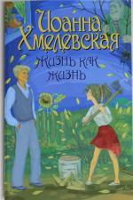 Аудиокнига Тереска и Шпулька. Книга 1. Проза жизни