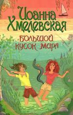 Аудиокнига Тереска и Шпулька. Книга 2. Большой кусок мира