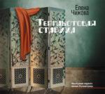 Аудиокнига Терракотовая старуха