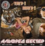 Аудиокнига Тигр! Тигр!