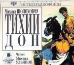 Аудиокнига Тихий Дон (читает Михаил Ульянов)