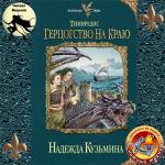 Аудиокнига Тимиредис. Книга 2. Герцогство на краю