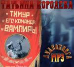 Аудиокнига Тимур и его команда и вампиры