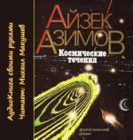 Аудиокнига Транторианская империя. Книга 2. Космические течения