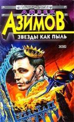 Аудиокнига Транторианская империя: Книга 1. Звезды как пыль